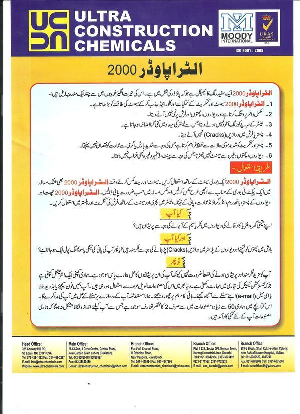 Ultra Chemicals (Pvt ) Ltd  • Lahore •