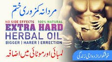 Extra Hard Herbal Oil